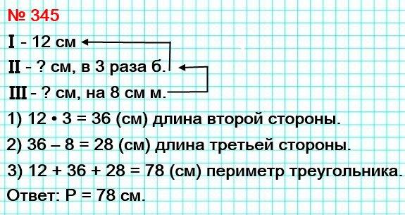 345. Одна сторона треугольника равна 12 см, вторая сторона в 3 раза больше первой, а третья – на 8 см меньше второй. Найдите периметр треугольника.