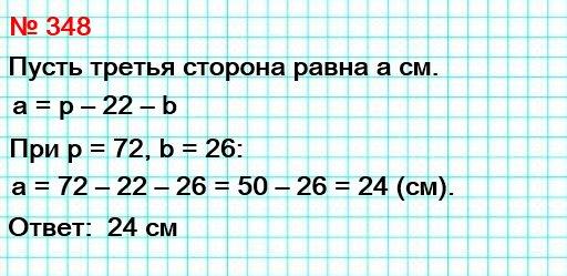 348. Периметр треугольника равен p см, одна сторона – 22 см, вторая сторона – b см. Составьте выражение для нахождения третьей стороны. Вычислите длину третьей стороны, если р = 72, b = 26.