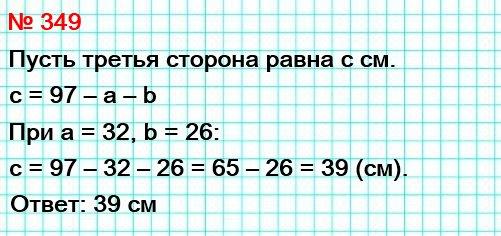 349. Периметр треугольника равен 97 см, одна сторона – а см, вторая – b см. Составьте выражение для нахождения третьей стороны. Вычислите длину третьей стороны, если а = 32, b = 26.