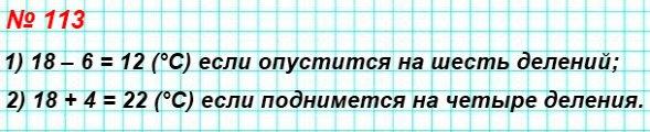 113. Какую температуру будет показывать термометр, изображённый на рисунке 54, в, если его столбик: 1) опустится на шесть делений;