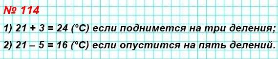 114. Какую температуру будет показывать термометр, изображённый на рисунке 54, г, если его столбик: 1) поднимется на три деления; 2) опустится на пять делений.