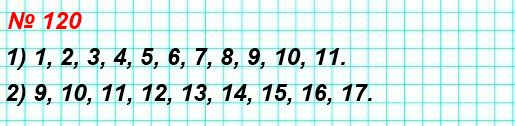 120. Запишите все натуральные числа, расположенные на координатном луче: 1) левее числа 12; 2) левее числа 18, но правее числа 8.