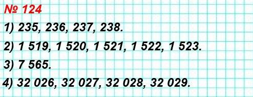 124. Запишите натуральные числа, расположенные на координатном луче между числами: