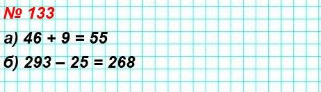 133. Какое число на координатном луче соответствует точке, в которую указывает стрелка (рис. 61)?