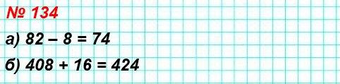134. Какое число на координатном луче соответствует точке, в которой начинается стрелка (рис. 62)?