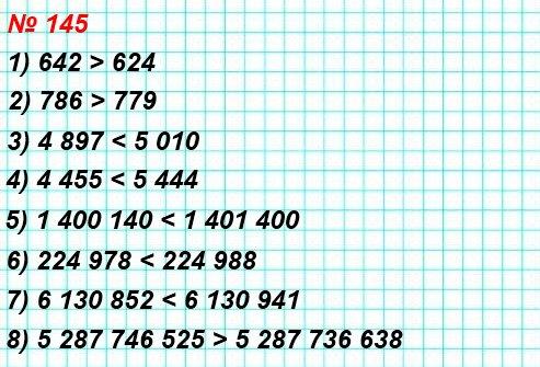 145. Сравните числа