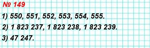 149. Запишите все натуральные числа, которые: больше 549, но меньше 556
