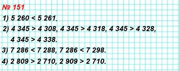 151. Запишите цифру, которую можно поставить вместо звёздочки, чтобы получилось верное неравенство рассмотрите все возможные случаи