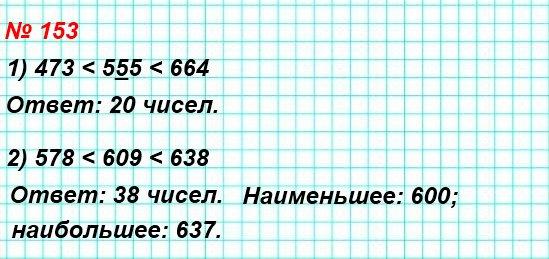 153. 1) Запишите какое-либо натуральное число, которое больше 473 и меньше 664, содержащее цифру 5 в разряде десятков.