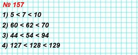 157. Запишите в виде двойного неравенства утверждение:  число 7 больше 5 и меньше 10