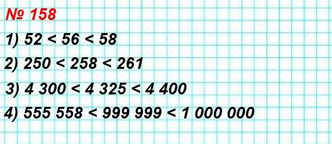 158. Запишите в виде двойного неравенства утверждения:  число 56 больше 52 и меньше 58