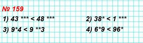 159. В записи чисел вместо нескольких цифр поставили звёздочки. Сравните эти числа