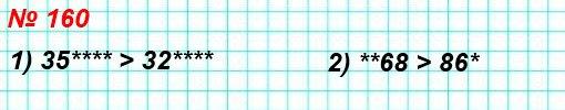 160. В записи чисел вместо нескольких цифр поставили звёздочки. Сравните эти числа
