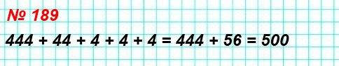 189. В записи 4 4 4 4 4 4 4 4 поставьте между некоторыми цифрами знак «+» так, чтобы получилось выражение, значение которого равно 500.