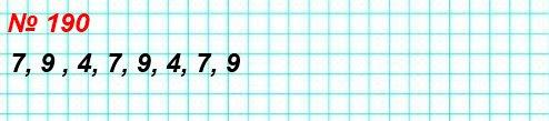 190. Замените звёздочки числами так, чтобы сумма любых трёх соседних чисел была равна 20