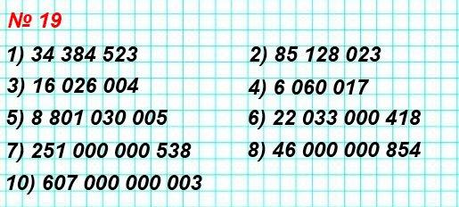 19. Запишите десятичной записью число: