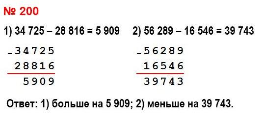 200. На сколько: 1) число 34 725 больше, чем число 28 816; 2) число 16 546 меньше, чем число 56 289?