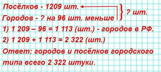 202. В Российской Федерации 1 209 посёлков городского типа, а городов – на 96 меньше. Сколько всего городов и посёлков городского типа в Российской Федерации?