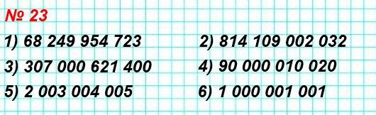 23. Запишите десятичной записью число: