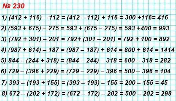 230. Найдите значение выражения, выбирая удобный порядок вычислений