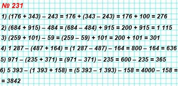 231. Найдите значение выражения, выбирая удобный порядок вычислений
