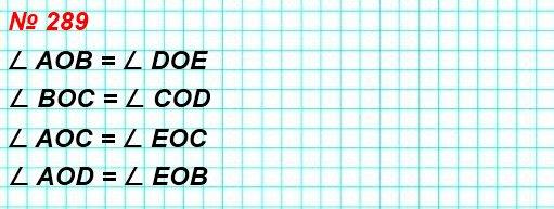 289. На рисунке 80 ∠ AOB = ∠ DOE, ∠ BOC = ∠ COD. Есть ли ещё на этом рисунке равные углы?