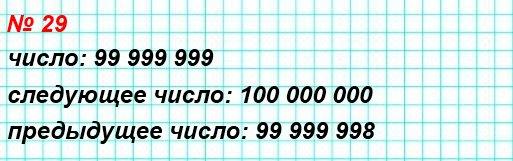 29. Запишите наибольшее восьмизначное число, а также следующее и предыдущее числа.