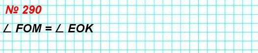 290. На рисунке 81 углы FOK и МОЕ равны. Какие ещё углы, изображённые на этом рисунке, равны?