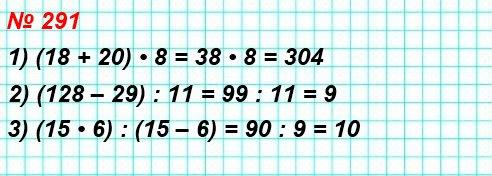 291. Составьте числовое выражение и найдите его значение: произведение суммы чисел 18 и 20 и числа 8