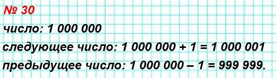 30. Запишите наименьшее семизначное число, а также следующее и предыдущее числа.