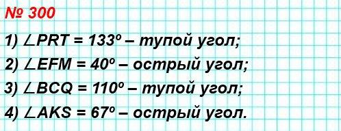 300. Найдите, пользуясь транспортиром, градусные меры углов, изображённых на рисунке 95. Определите вид каждого угла.