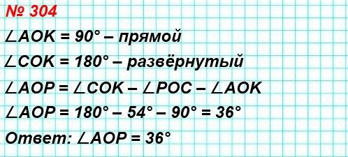 304. На рисунке 97 угол AOK – прямой, ∠POC – 54°, а угол COK – развёрнутый. Вычислите величину угла AOP.