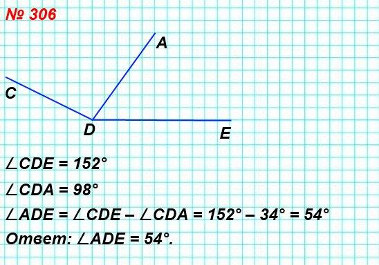 306. Начертите угол CDE, равный 152°. Лучом DA разделите этот угол на два угла так, чтобы ∠CDA = 98°. Вычислите величину угла ADE.