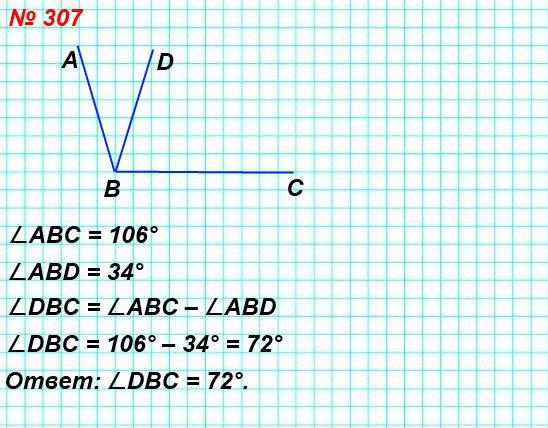 307. Начертите угол ABC, равный 106°. Лучом BD разделите этот угол на два угла так, чтобы ∠ABD = 34°. Вычислите величину угла DBC.