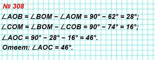 308. Из вершины прямого угла ВОМ (рис. 99) проведены два луча OA и OC так, что ∠BOC = 74°, ∠AOM = 62°. Вычислите величину угла AOC.