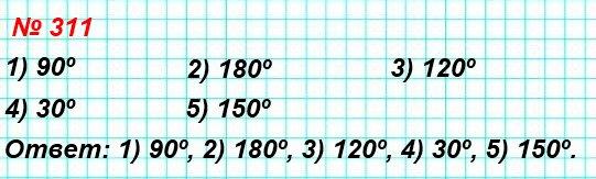 311. Найдите градусную меру утла между стрелками часов, если они показывают:
