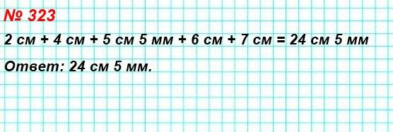 323. Вычислите периметр пятиугольника, стороны которого равны 2 см, 4 см, 5 см 5 мм, 6 см, 7 см.