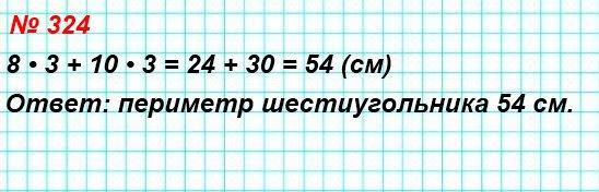 324. Вычислите периметр шестиугольника, три стороны которого равны по 8 см, а три другие – по 10 см.