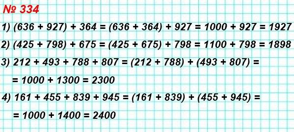 334. Выполните сложение, выбирая удобный порядок вычислений: