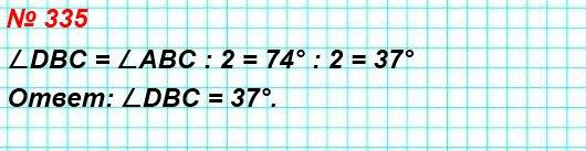 335. Известно, что ∠ABC = 74°, а луч BD – его биссектриса. Вычислите величину угла DBC.