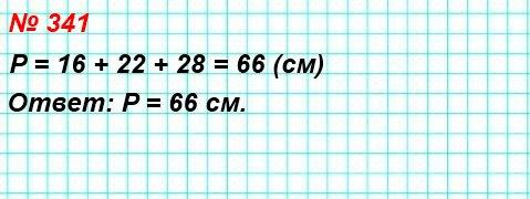 341. Найдите периметр треугольника со сторонами 16 см, 22 см и 28 см.