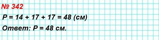 342. Найдите периметр треугольника со сторонами 14 см, 17 см и 17 см.