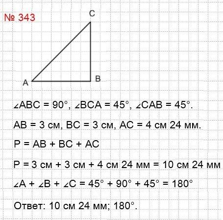 343. Начертите произвольный треугольник, измерьте его стороны и углы, найдите периметр и сумму углов этого треугольника.