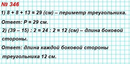 346. 1) Найдите периметр равнобедренного треугольника, основание которого равно 13 см, а боковая сторона – 8 см.