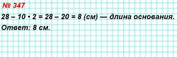 347. Периметр равнобедренного треугольника равен 28 см, а боковая сторона – 10 см. Найдите основание треугольника.