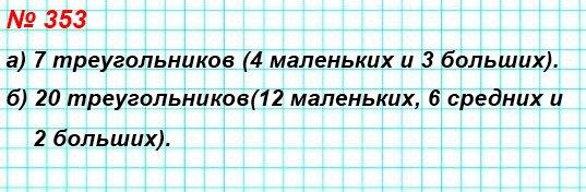 353. Сколько треугольников изображено на рисунке 123?