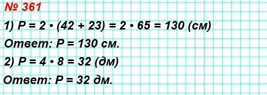 361. Вычислите периметр: прямоугольника, соседние стороны которого равны 42 см и 23 см; квадрата со стороной 8 дм