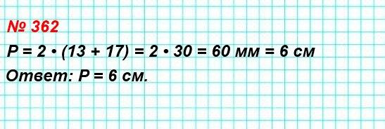 362. Найдите периметр прямоугольника, соседние стороны которого равны 13 мм и 17 мм.