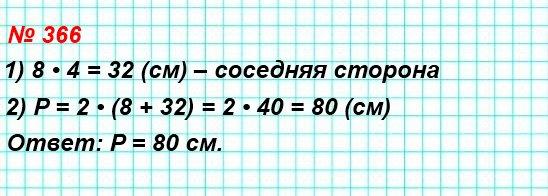 366. Одна сторона прямоугольника равна 8 см, а соседняя – в 4 раза больше. Найдите периметр прямоугольника.