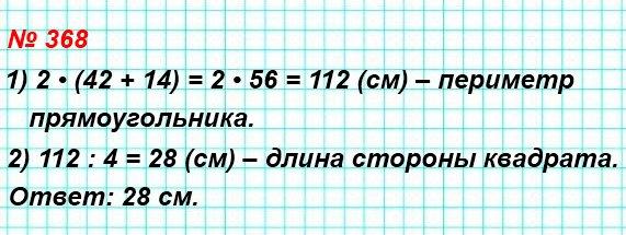 368. Прямоугольник, соседние стороны которого равны 42 см и 14 см, и квадрат имеют равные периметры. Найдите длину стороны квадрата.